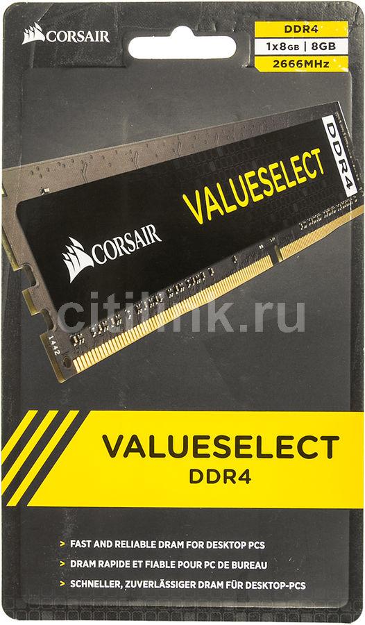 Модуль памяти CORSAIR Value Select CMV8GX4M1A2666C18 DDR4 -  8Гб 2666, DIMM,  Ret