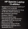 "Ультрабук HP Spectre 13-af004ur, 13.3"",  IPS, Intel  Core i7  8550U 1.8ГГц, 16Гб, 512Гб SSD,  Intel HD Graphics  620, Windows 10, 2PQ02EA,  темно-серый вид 19"