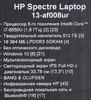 "Ультрабук HP Spectre 13-af008ur, 13.3"",  IPS, Intel  Core i7  8550U 1.8ГГц, 16Гб, 512Гб SSD,  Intel HD Graphics  620, Windows 10, 2PT11EA,  белый вид 19"