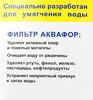 Картридж АКВАФОР B25 (Максфор),  2шт вид 2
