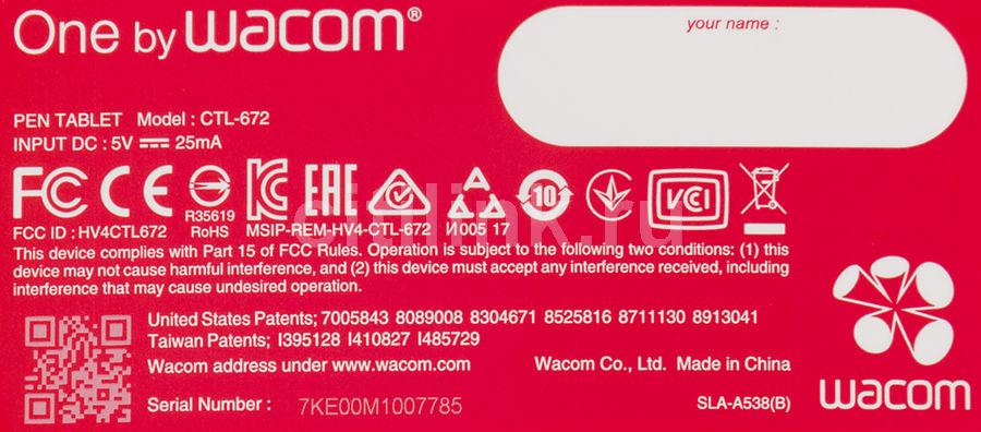 Графический планшет WACOM One CTL-672 черный