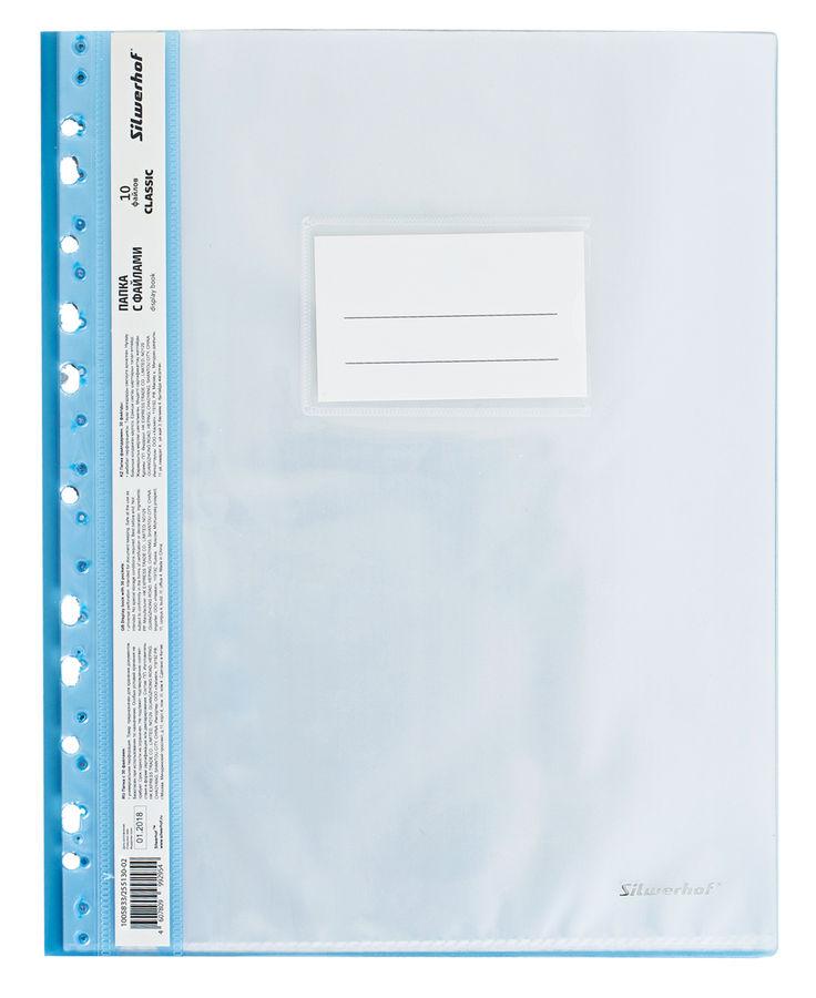 Папка-скоросшиватель Silwerhof Classic 255130-02 A4 прозрач.верх.лист 10 вкладышей боков.перф. полип