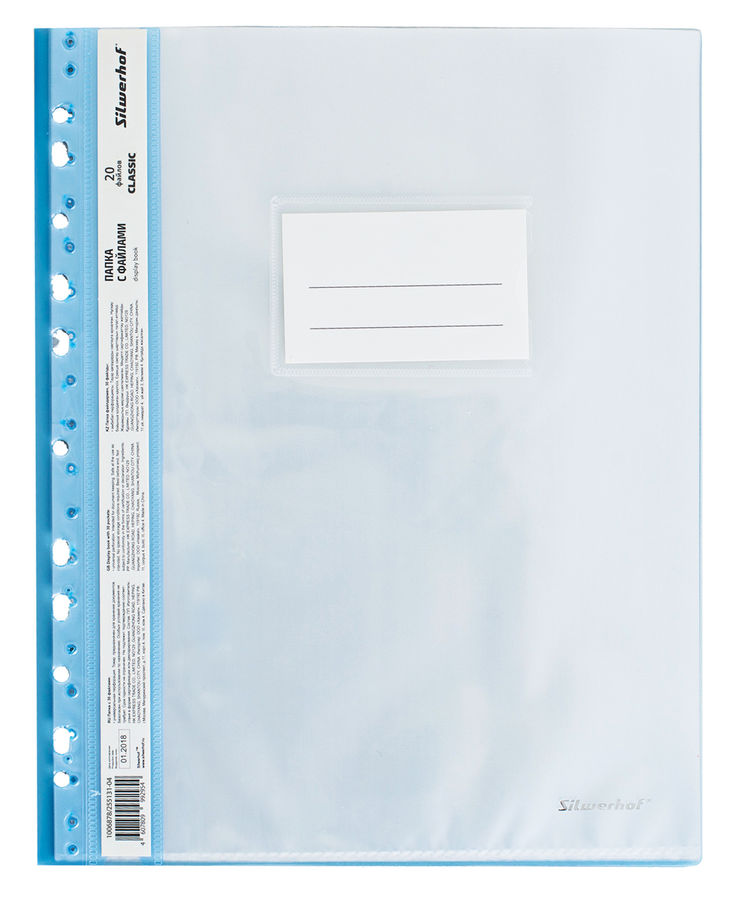 Папка-скоросшиватель Silwerhof Classic 255131-04 A4 прозрач.верх.лист 20 вкладышей боков.перф. полип