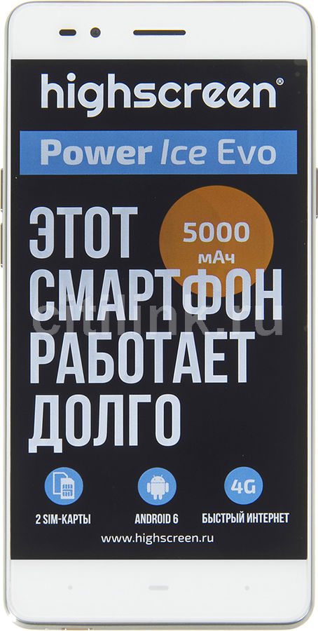 все цены на Смартфон HIGHSCREEN Power Ice Evo, серебристый онлайн