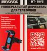 Держатель Wiiix HT-18V5 черный/голубой для смартфонов вид 7