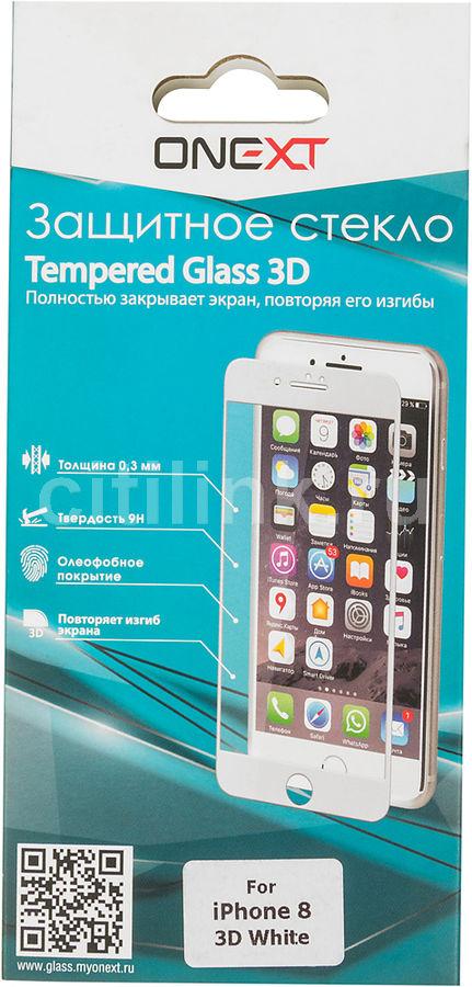 Защитное стекло для экрана ONEXT 3D  для Apple iPhone 8,  1 шт, белый [41389]
