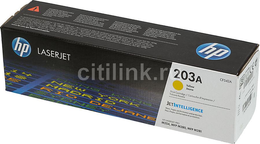Картридж HP 203A, желтый [cf542a]