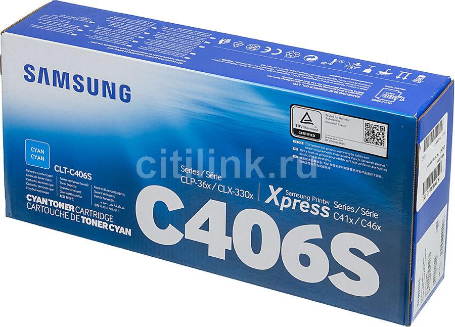 Картридж SAMSUNG CLT-C406S голубой [st986a]