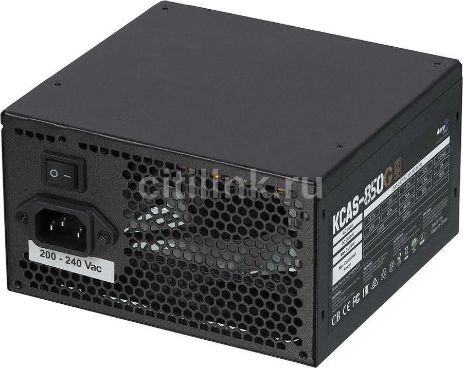 Блок питания AEROCOOL KCAS-850G,  850Вт,  120мм,  черный, retail