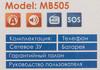 Мобильный телефон GINZZU MB505,  красный вид 12