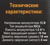 Дрель-шуруповерт ВИХРЬ ДА-12-1,  1.5Ач [72/14/11] вид 15