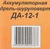 Дрель-шуруповерт ВИХРЬ ДА-12-1,  1.5Ач [72/14/11] вид 16