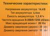 Дрель-шуруповерт ВИХРЬ ДА-14,4Л-2,  2Ач [72/14/15] вид 12