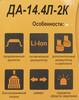 Дрель-шуруповерт ВИХРЬ ДА-14,4Л-2К,  2Ач,  с двумя аккумуляторами [72/14/8] вид 15