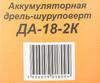 Дрель-шуруповерт ВИХРЬ ДА-18-2к,  2Ач,  с двумя аккумуляторами [72/14/5] вид 17