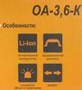 Отвертка электрическая ВИХРЬ ОА-3,6-К,  1.3Ач [72/14/10] вид 13