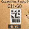 Садовый насос ВИХРЬ СН-60,  скважинный [68/3/7] вид 11