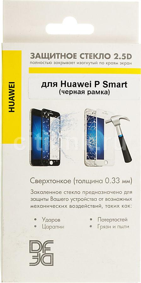 Защитное стекло для экрана DF hwColor-37  для Huawei P Smart,  1 шт, черный [df hwcolor-37 (black)]