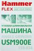Угловая шлифмашина HAMMER Flex USM900E [501522] вид 10