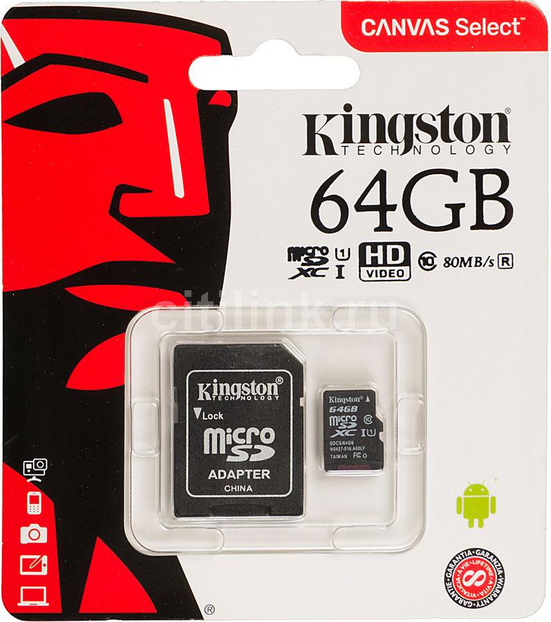 Карта памяти microSDXC UHS-I U1 KINGSTON Canvas Select 64 ГБ, 80 МБ/с, Class 10, SDCS/64GB,  1 шт., переходник SD
