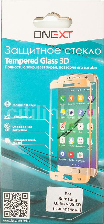 Защитное стекло для экрана ONEXT для Samsung Galaxy S9,  3D, 1 шт, прозрачный [41590]