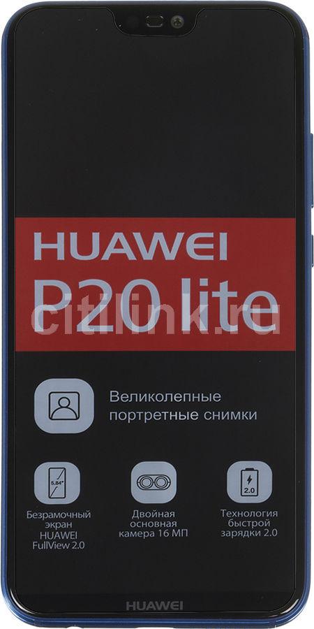 Смартфон HUAWEI P20 lite 64Gb,  синий