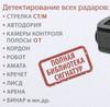 Видеорегистратор с радар-детектором Silverstone F1 HYBRID Evo S GPS черный вид 11