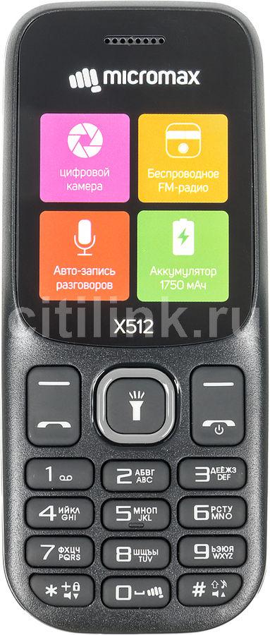 Мобильный телефон MICROMAX X512 черный