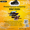 Бензиновый генератор HUTER DN1500i,  220 В,  1.2кВт [64/10/4] вид 22