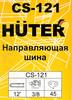 Шина HUTER CS-121,  30см,  1.3мм [71/4/14] вид 7