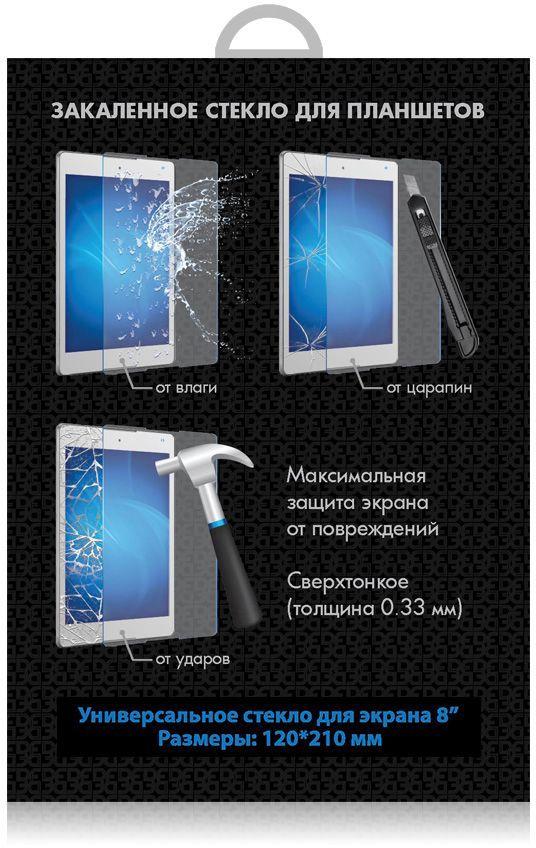 """Защитное стекло DF Uni-10  универсальная,  8"""", 210 х 120 мм, глянцевая, 1 шт"""