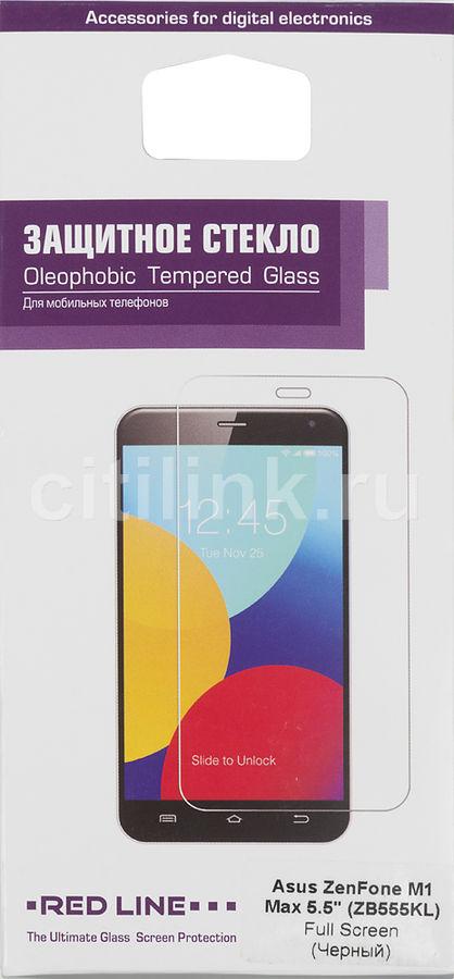Защитное стекло для экрана REDLINE для Asus ZenFone Max M1 ZB555KL,  1 шт [ут000014358]