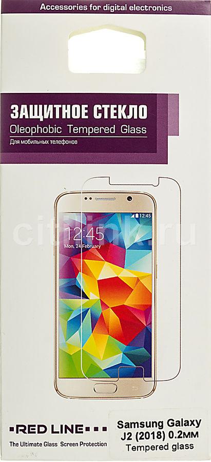 Защитное стекло для экрана REDLINE для Samsung Galaxy J2 2018,  1 шт [ут000014110]