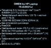 "Ноутбук HP Omen 15-dc0021ur, 15.6"",  IPS, Intel  Core i5  8300H 2.3ГГц, 12Гб, 1000Гб,  128Гб SSD,  nVidia GeForce  GTX 1050 Ti - 4096 Мб, Free DOS, 4GU59EA,  черный вид 16"
