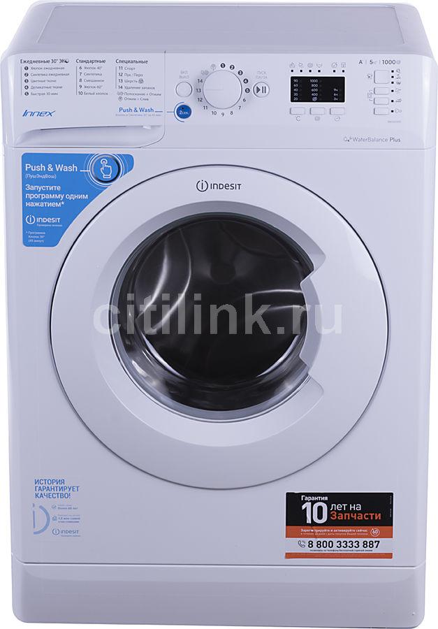 Стиральная машина INDESIT Innex BWSA 51051 1, фронтальная загрузка,  белый