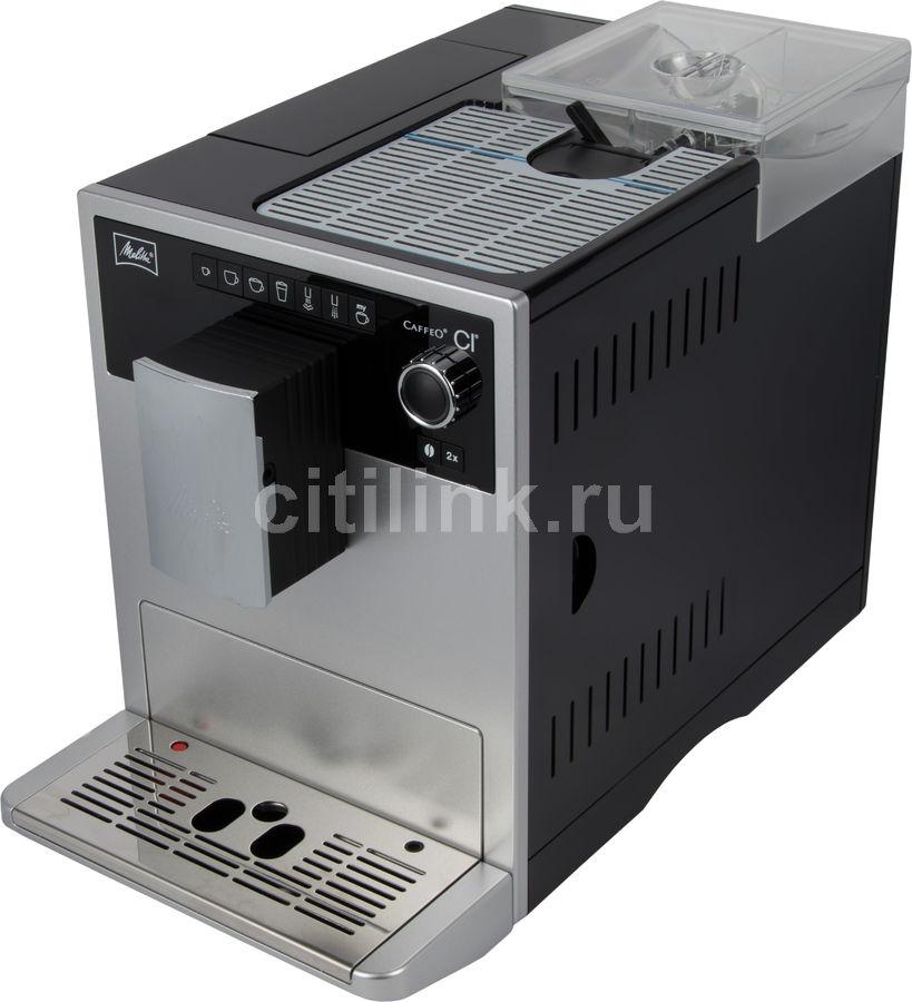 Кофемашина MELITTA Caffeo CI,  серебристый