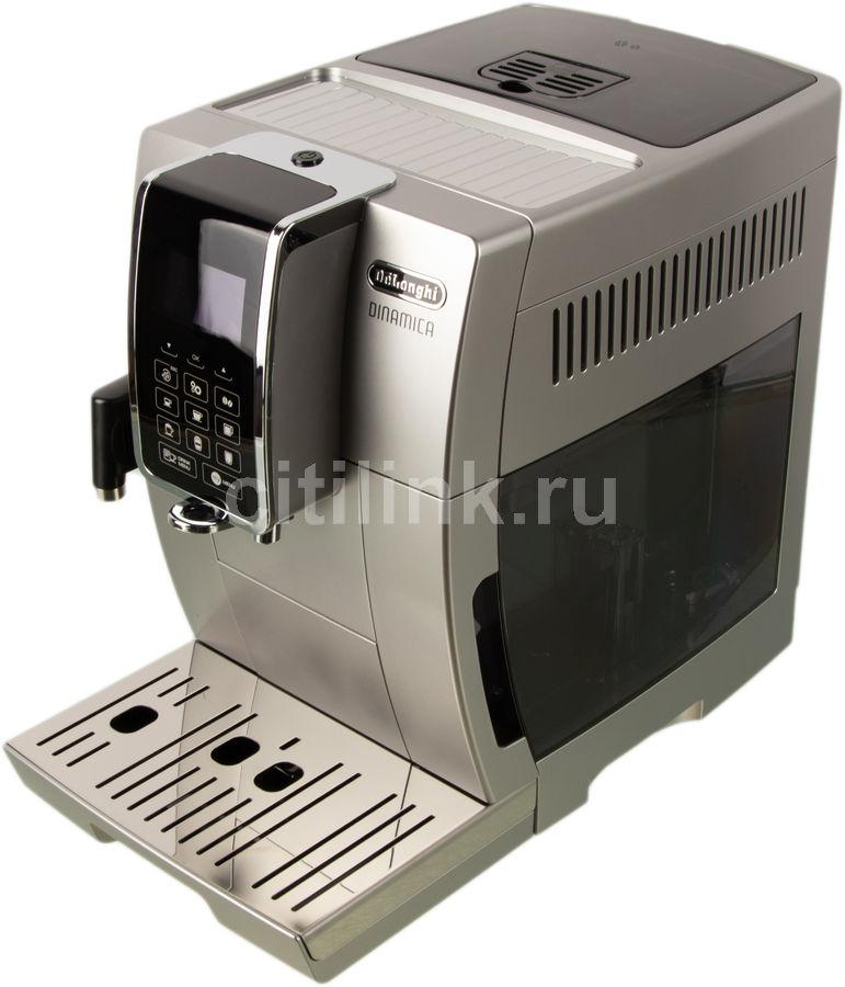 Кофемашина DELONGHI Dinamica ECAM350.75.S,  серебристый