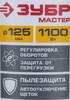 Угловая шлифмашина ЗУБР УШМ-125-1100 ТМ3 вид 7