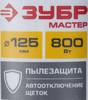 Угловая шлифмашина ЗУБР УШМ-125-800 М3 вид 6