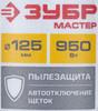 Угловая шлифмашина ЗУБР УШМ-125-950 М3 вид 7