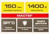 Угловая шлифмашина ЗУБР УШМ-150-1400 М3 вид 7
