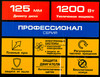 Угловая шлифмашина ЗУБР УШМ-П125-1200 ЭПСТ вид 10