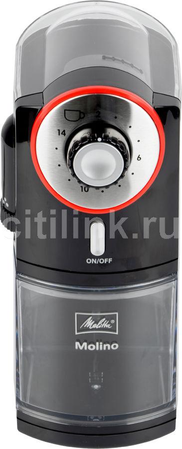 Кофемолка MELITTA Molino,  черный [6741433]