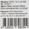 Автомобильное зарядное устройство DIGMA DGCC-1U-2.1A-WG,  USB,  2.1A,  белый вид 7