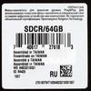 Карта памяти microSDXC UHS-I U3 KINGSTON Canvas React 64 ГБ, 100 МБ/с, Class 10, SDCR/64GB,  1 шт., переходник SD вид 3