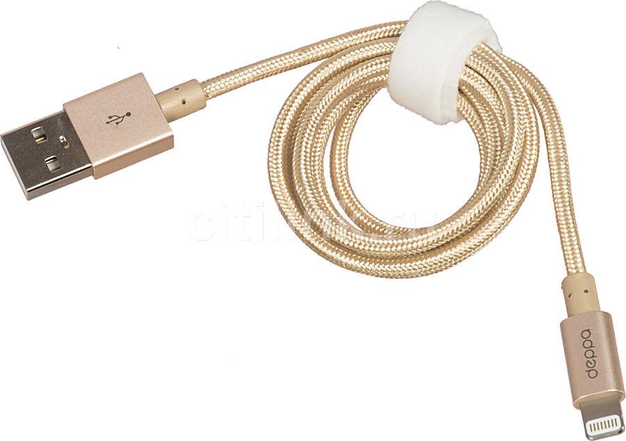 Кабель DEPPA Lightning (m),  USB A(m),  1.2м,  MFI,  золотистый [72188]