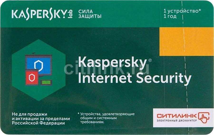 ПО Kaspersky Internet Security Multi-Device Russian Ed 1 устройство 1 год Base Card (KL1941ROAFS)
