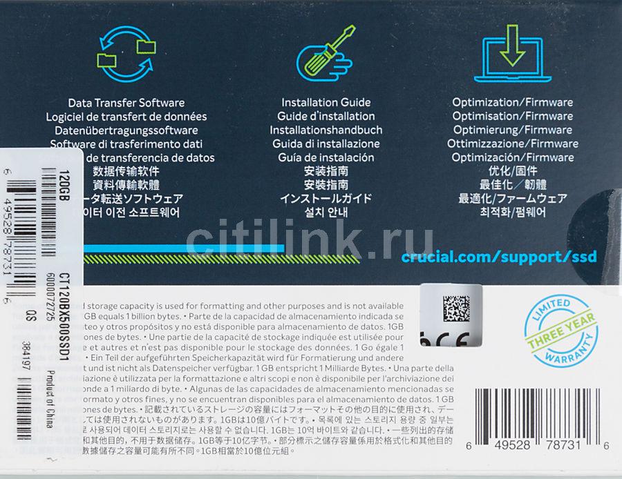 SSD накопитель CRUCIAL BX500 CT120BX500SSD1 120Гб