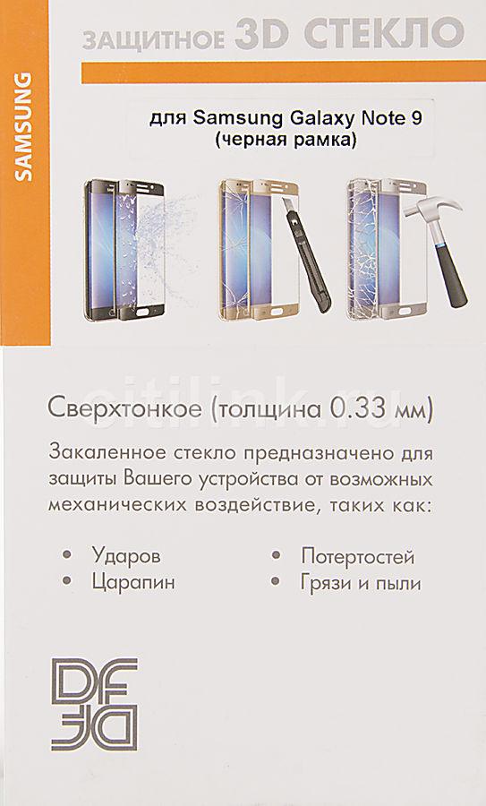 Защитное стекло для экрана DF sColor-53  для Samsung Galaxy Note 9,  3D, 1 шт, черный [df scolor-53 (black)]