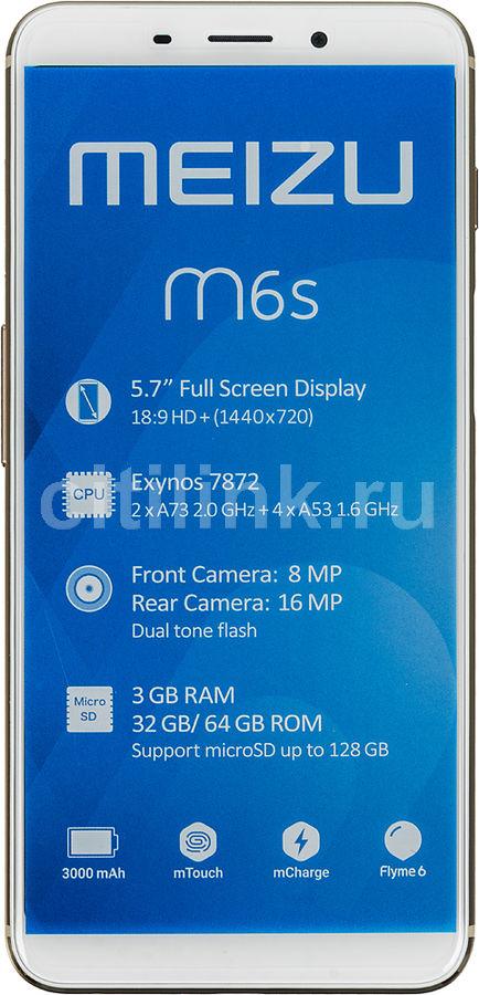 Смартфон MEIZU M6s 32Gb,  M712H,  золотистый